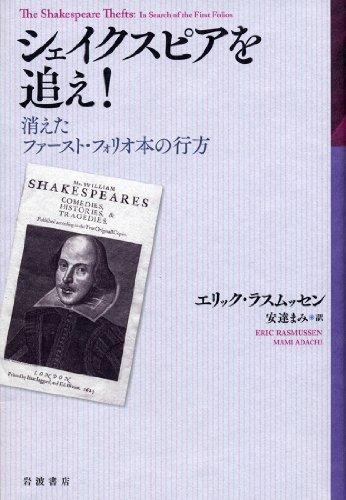 シェイクスピアを追え!――消えたファースト・フォリオ本の行方