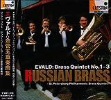 エヴァルド:金管五重奏曲第1番~第3番