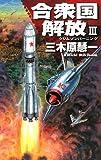 合衆国解放 3—クリムゾンバーニング (3) (C・Novels 83-11)