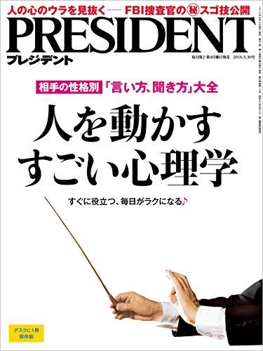 PRESIDENT (プレジデント) 2016年 5/30号 [雑誌]