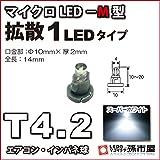 孫市屋マゴイチヤ T42マイクロLEDM型1LED白