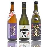 山形県 出羽桜酒造 「出羽桜」「一路」「枯山水」の720ml×3種 飲み比べ セット