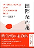 国際条約集 2016年版--International Law Documents