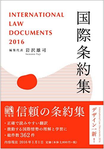 国際条約集 2016年版--International Law Documents