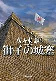 『獅子の城塞』 佐々木譲