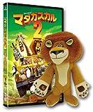 マダガスカル2 アレックスBOX(10,000セット限定) [DVD]