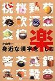 身近な漢字を楽しむ