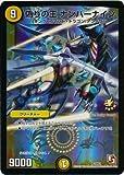 【シングルカード】限定)偽りの王ナンバーナイン(ホロ加工) 光 プロモ P3 Y12