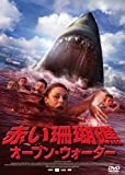 赤い珊瑚礁 オープン・ウォーター [DVD]