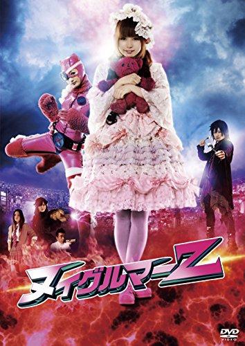 「ヌイグルマーZ」DVD 通常版
