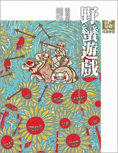 The barbaric game (Paperback) (Traditional Chinese Edition) PDF