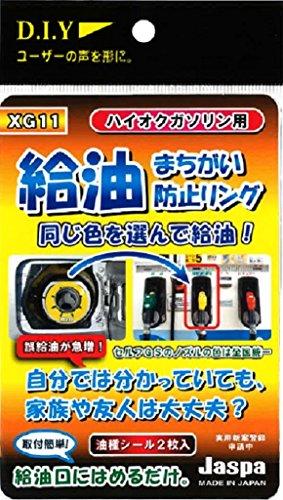 クリエイト 給油間違い防止リング【XG11】ハイオク(イエロー) XG11