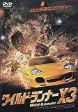 ワイルド・ランナーX3 [DVD]