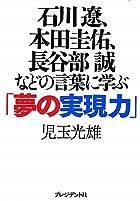 石川遼、本田圭佑、長谷部誠などの言葉に学ぶ「夢の実現力」