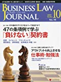 BUSINESS LAW JOURNAL (ビジネスロー・ジャーナル) 2009年 10月号 [雑誌]