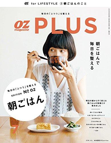 OZplus (オズプラス) 2016年 07月号 [雑誌]