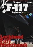 ロッキードF-117ナイトホーク (世界の傑作機SPECIAL EDITION (Vol.2))