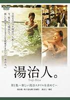『湯治人。』第1集~新しい湯治スタイルを求めて~湯治場:鳴子温泉郷(宮城県) [DVD]
