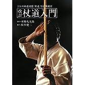 杖道入門―全日本剣道連盟杖道写真解説書