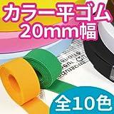 【INAZUMA】カラーゴム 平ゴム20mm幅 1m単位 SG-BT-PUG-20 #14黄 ネット限定