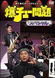 爆チュー問題スペシャル ~冥王星のメリークリスマス~ [DVD]