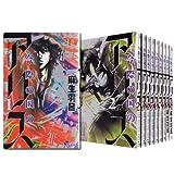 今際の国のアリス コミック 1-10巻セット (少年サンデーコミックス)
