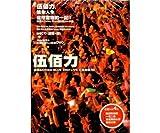 伍佰力 2004 LIVE 生命熱力 伍佰力 伍佰 & China Blue 2004 LIVE生命熱力(台湾盤)