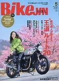 BikeJIN (培倶人) 2016年 05月号