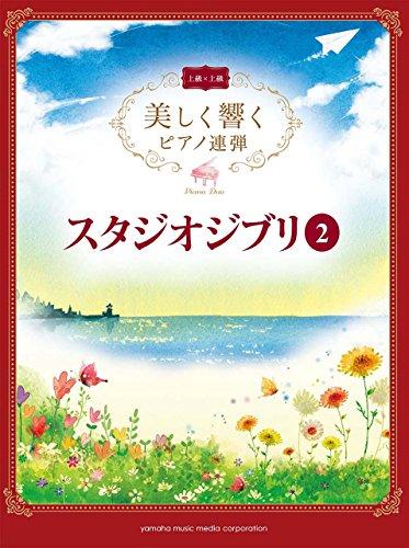 美しく響くピアノ連弾 (上級×上級) スタジオジブリ2