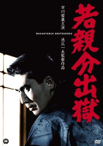 若親分出獄 [DVD]