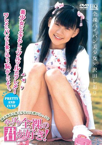 [沢田しおり] やっぱり全裸の君が好き! 沢田しおり MARM-012