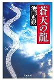 本、蒼天の龍