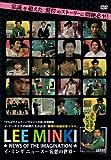 イ・ミンギ「LEE MINKI NEWS OF THE IMAGINATION」イ・ミンギ ニュース~妄想の世界 DVD(日本版)