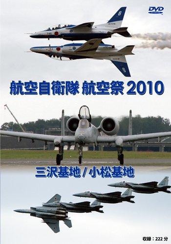 航空自衛隊 三沢基地 / 小松基地  航空祭2010 [DVD]