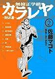 無修正学級カラレヤ-狩られ屋- (GAコミックス)