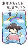 あずきちゃんと虹色クレヨン[Kindle版]