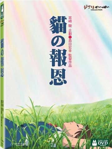 猫の恩返し [DVD] (台湾輸入版)リージョンコード3 音声:日本語・中国語・広東語 / 字幕:日本語・英語・中国語