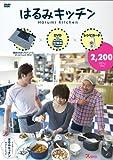 栗原はるみ 【はるみキッチン】DVD BOX