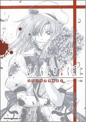 ひぐらしのなく頃にコミックアラカルト (角川コミックス・エース 179-2)