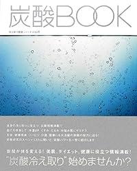 炭酸BOOK (冷え取り健康ジャーナル 50号)