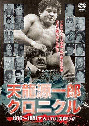 天龍源一郎クロニクル1976〜1981 アメリカ武者修行篇 [DVD]