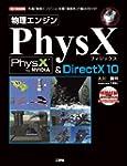 Butsuri enjin PhysX & DirectX 10...