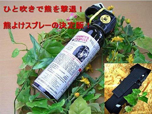 【正規輸入品】カウンターアソールト熊よけスプレーCA230&収納ケース 熊撃退スプレー