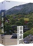 日本庭園~和の庭を楽しみ尽くす、庭園めぐり~DVD-BOX