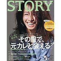 STORY 表紙画像
