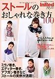 InRed Style ストールのおしゃれな巻き方100 (e-MOOK)
