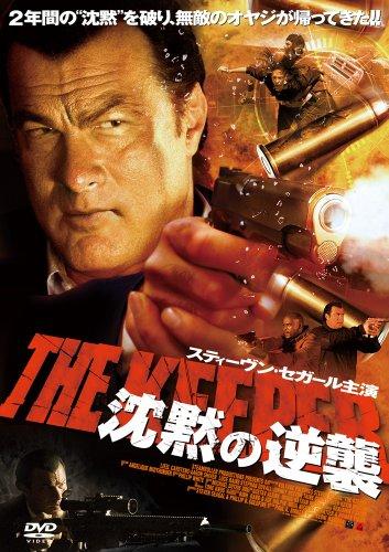 スティーヴン・セガール 沈黙の逆襲 [DVD]
