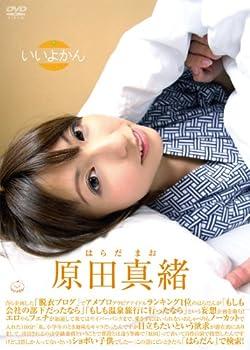 いいよかん 原田真緒 [DVD]