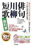50歳からはじめる俳句・川柳・短歌の教科書