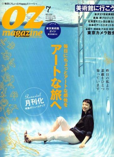 OZ magazine (オズ・マガジン) 2008年 07月号 [雑誌]